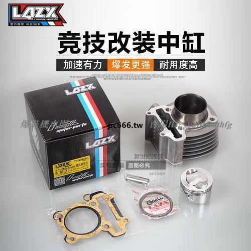 ❤免運節❤臺灣 LAZX雷石58.5中缸 三陽高手GR125中缸 氣 缸 套缸改裝直上
