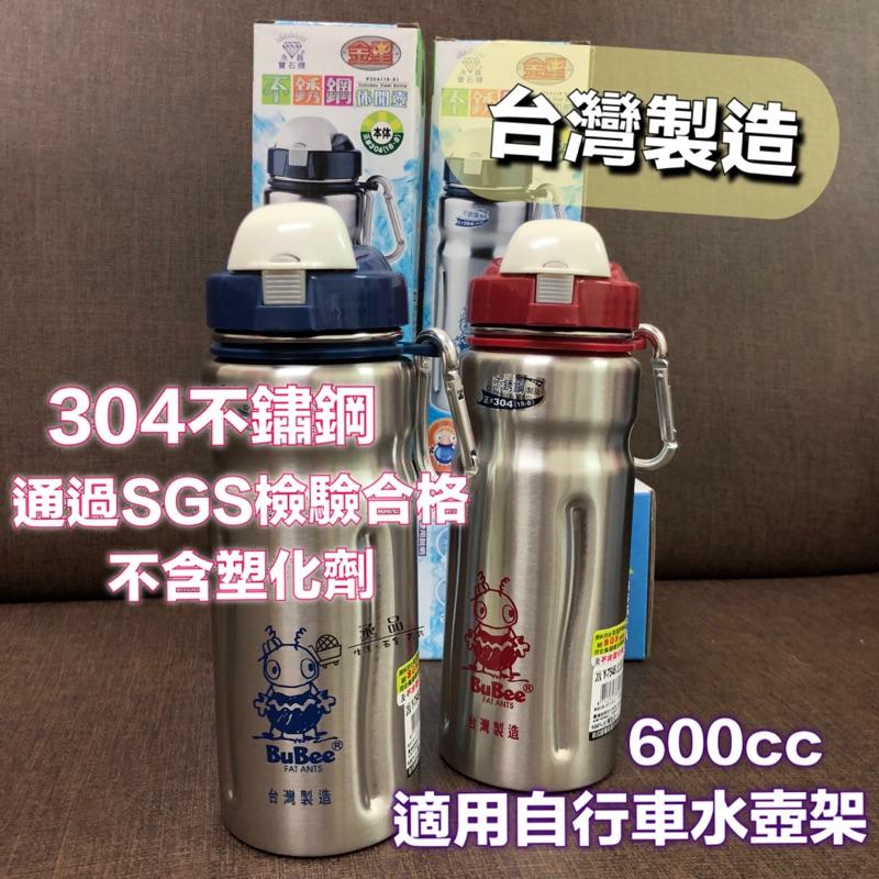 【丞品生活館】台灣製 三光牌 永昌寶石 金星 不鏽鋼運動水壺600cc彈跳蓋附吸管 兒童水壺