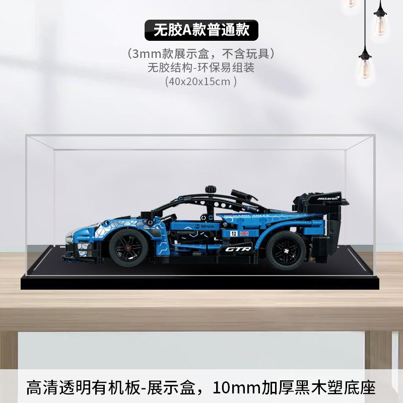 適用樂高42123邁凱倫塞納Senna GTR亞克力展示盒透明手辦收納盒