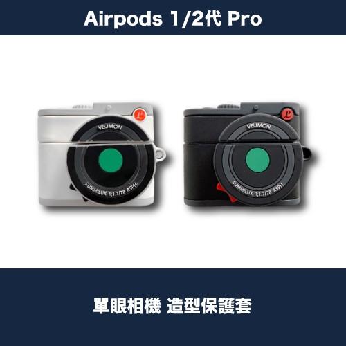 Airpods 1/2代 Pro 單眼相機造型保護套 AirPods Pro 保護殼 保護套 耳機套 單眼 相機