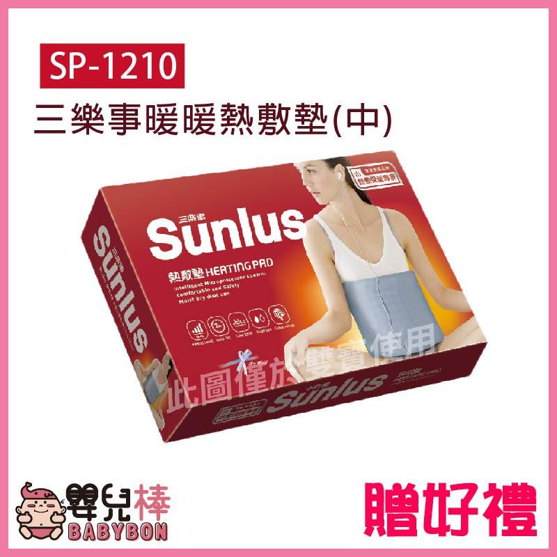 【送現金卡】SUNLUS 三樂事暖暖熱敷墊(中) SP-1210 電熱毯 SP1210 電毯 乾濕兩用
