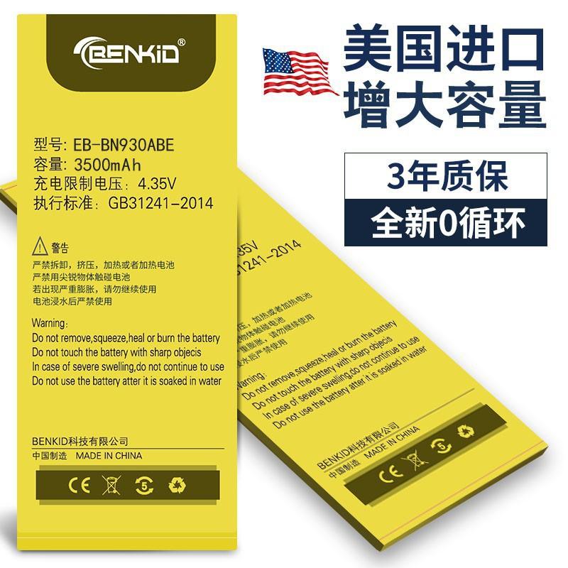三星note5電池原裝note8大容量note7 n9200換notefe n5 noto8手機
