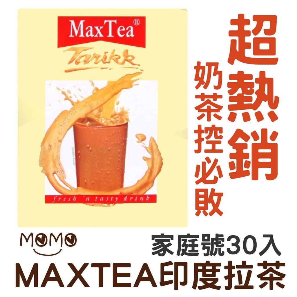 印度 maxtea 超熱銷印度拉茶 印度奶茶