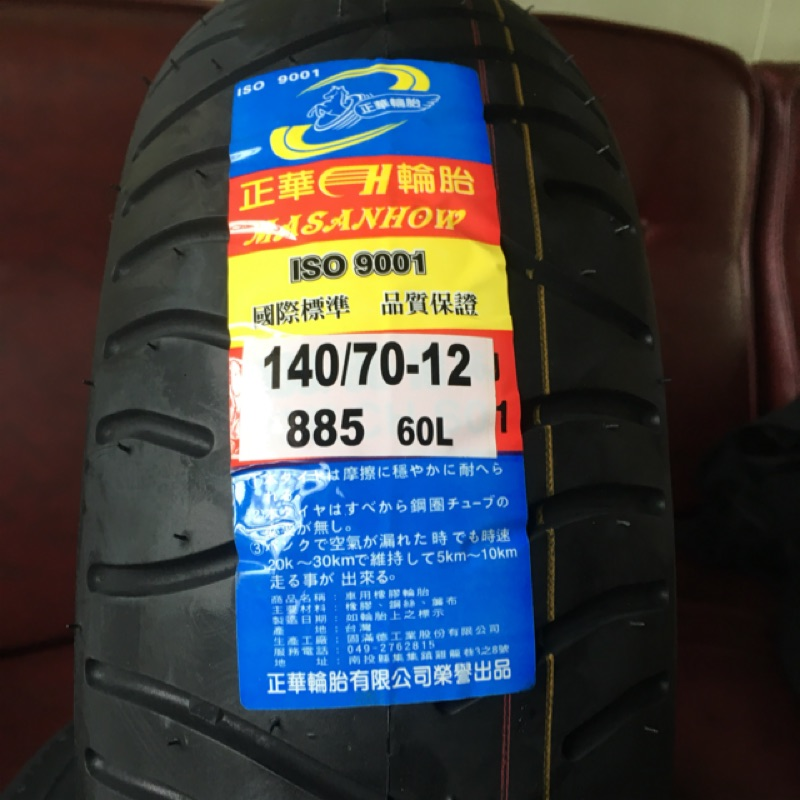 (中部輪胎大賣場)固滿德140/70/12機車輪胎