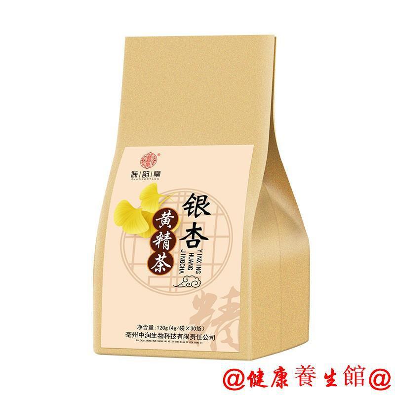 【正品】-銀杏黃精茶 120g/30入裝 白果黃精疏火麻仁銀杏茶 下火茶 降火茶 夏季茶包