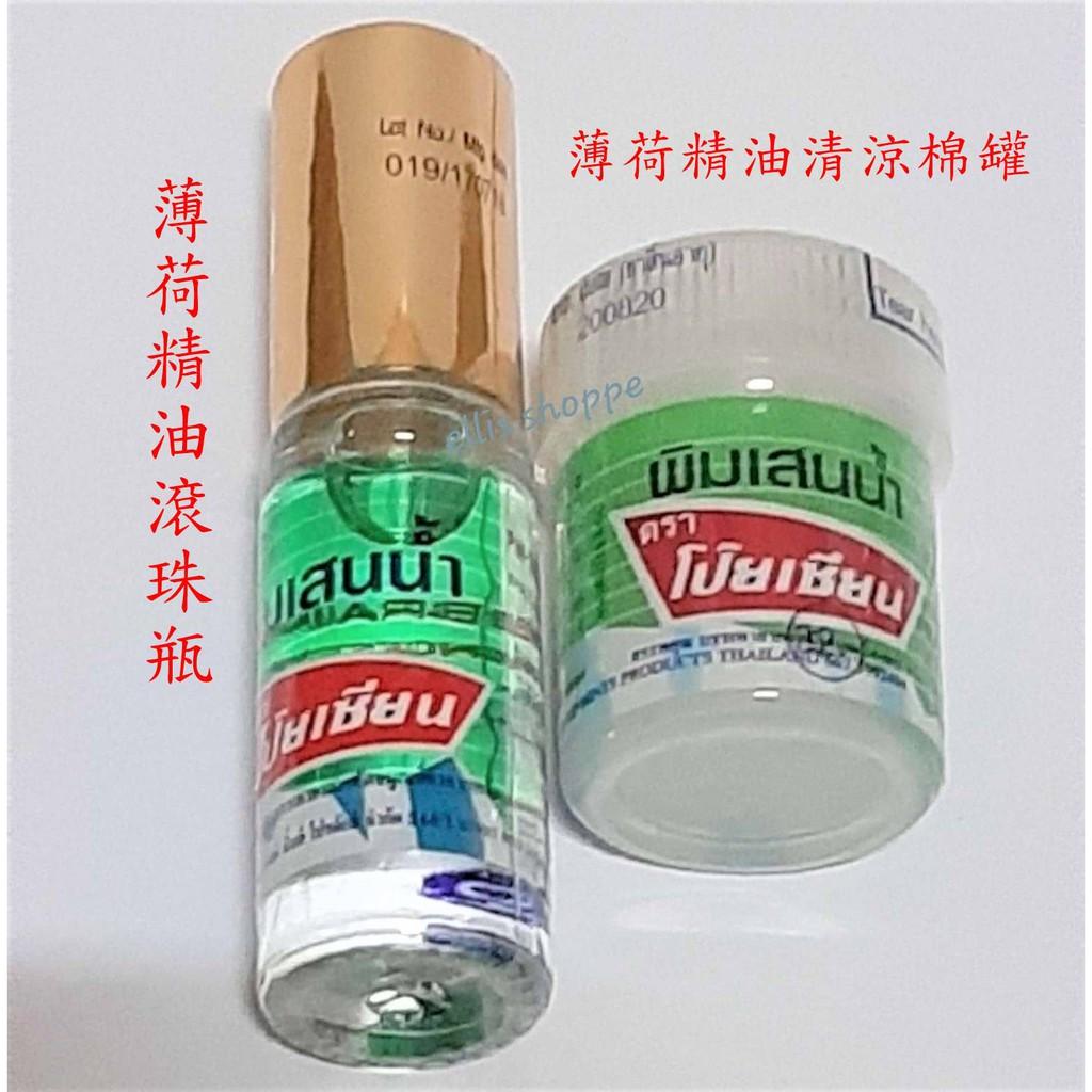 預購~泰國 POY-SIAN 八仙 薄荷精油 滾珠瓶 vs 清涼罐