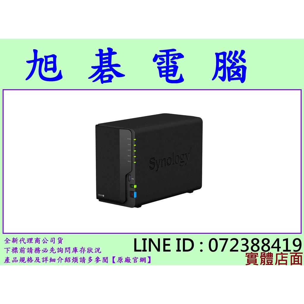 含稅 Synology 群暉科技 DiskStation DS220+ NAS 網路儲存伺服器 DS220-PLUS