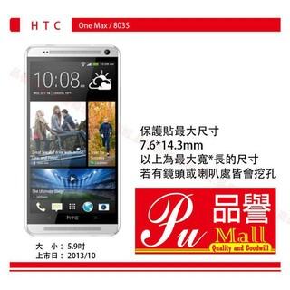 【HTC】ONE MAX 803S 保護貼 保護膜 包膜 高透 高清 磨砂 霧面 金鑽 銀鑽 鑽石 鏡面 高雄市