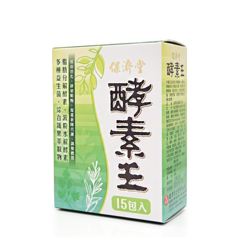 保濟堂 酵素王 (15包裝/盒)