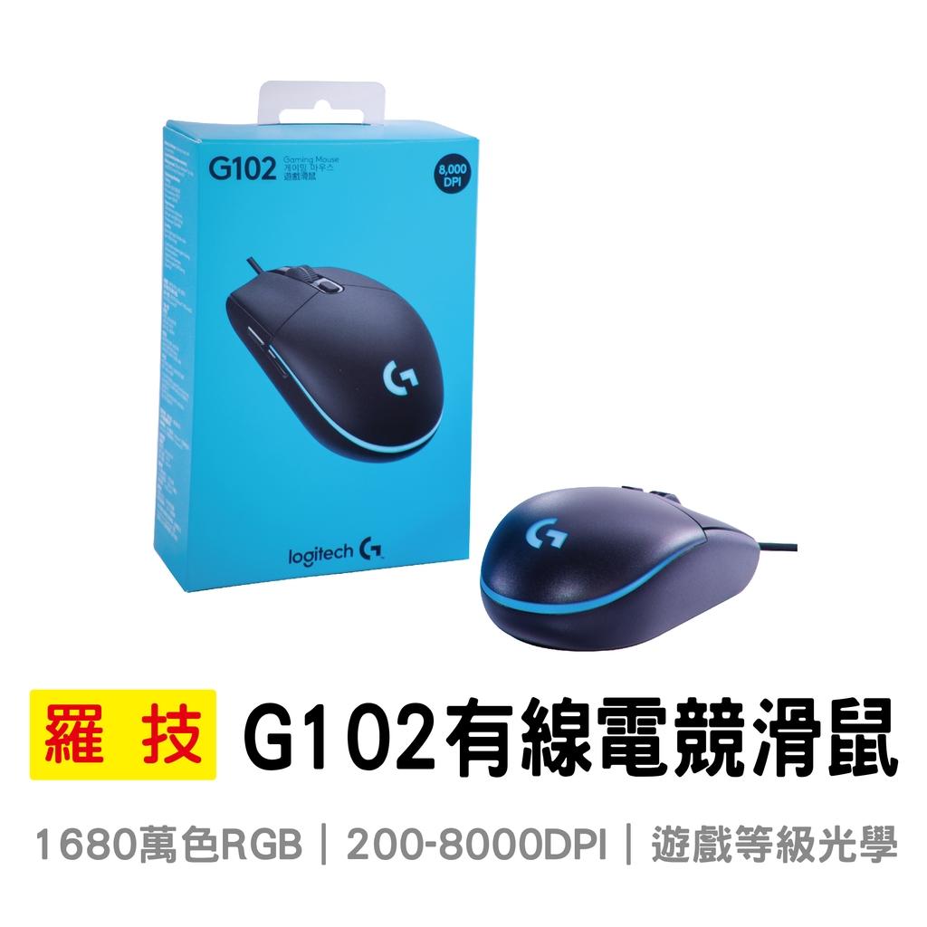 羅技 Logitech G102 PRODIGY 有線電競滑鼠 RGB滑鼠