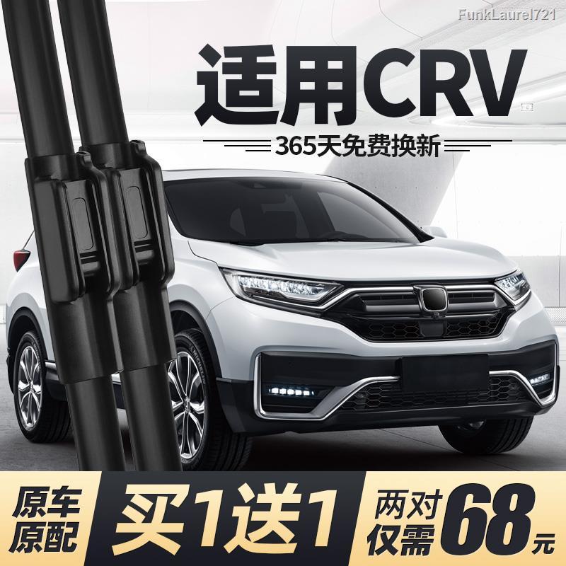 現貨┋△⊕適用東風本田crv雨刮器原廠原裝2019款19思威2021汽車膠條雨刷片