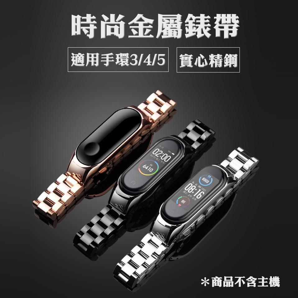 小米手環6 小米手環5 小米手環4 腕帶 金屬錶帶 親膚性高 媲美原廠