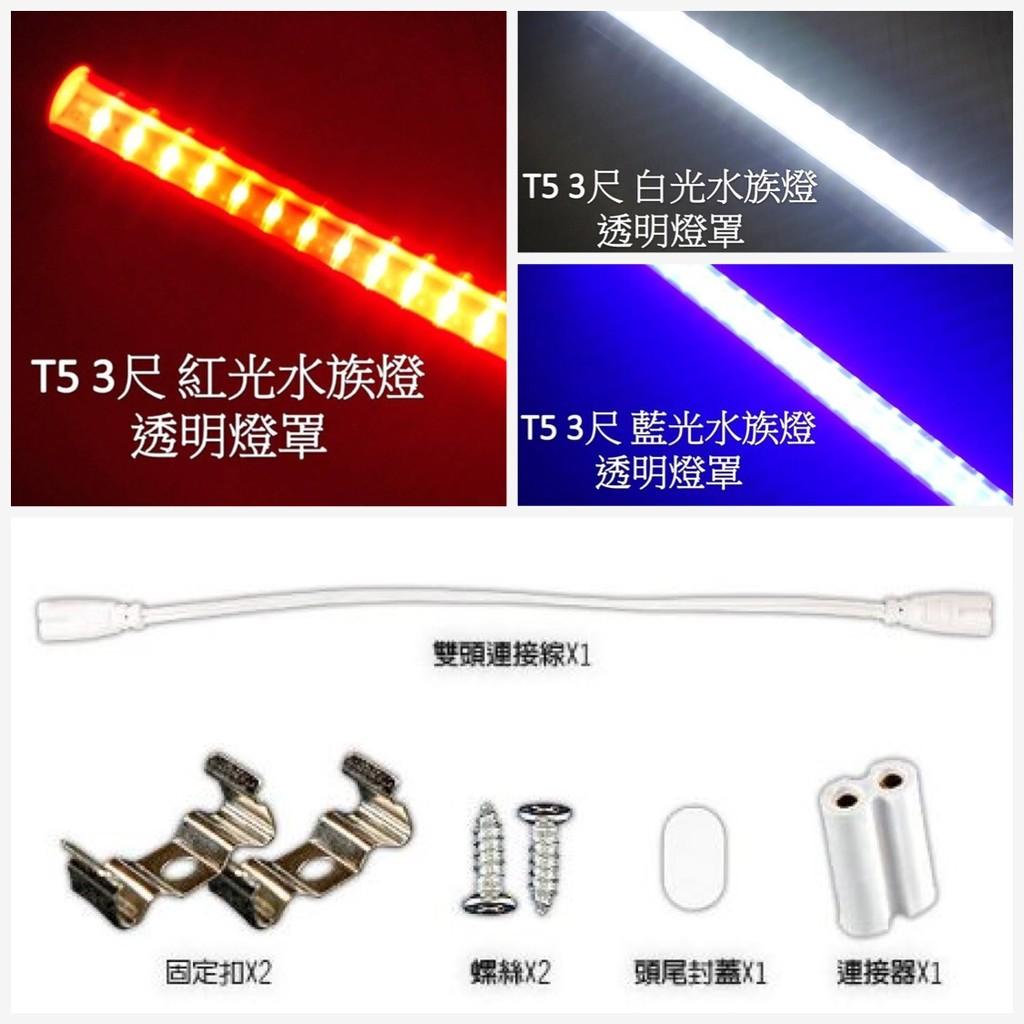 LED水族燈 3尺(90公分) 水草燈 增豔燈 魚缸燈  白光13000K/藍光/紅光/全光譜(太陽光) 透明罩