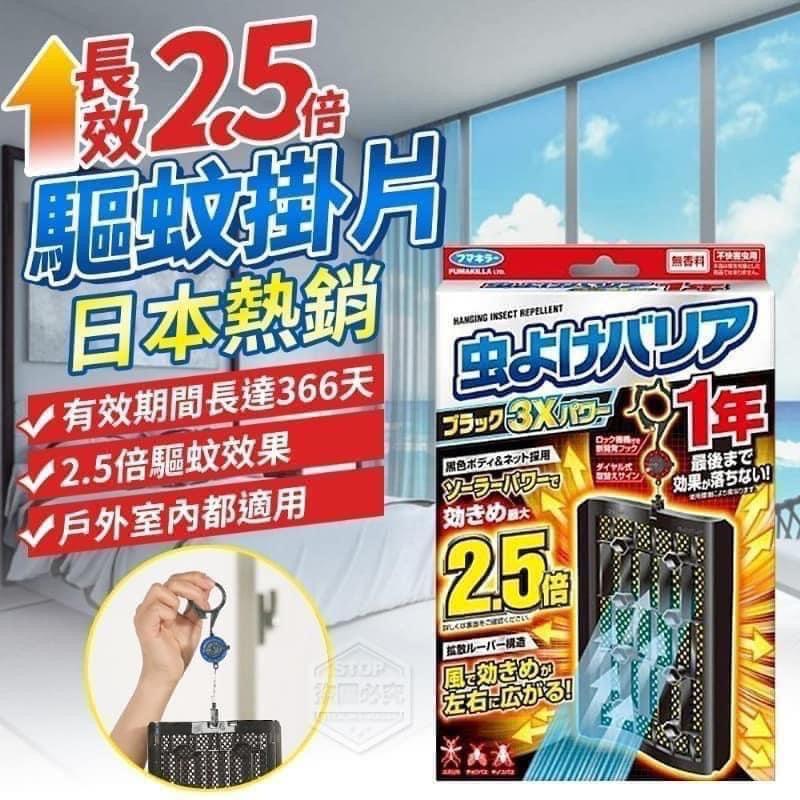 🇯🇵 日本最新款2.5倍驅蚊防蚊蟲掛片1年份(366日)🖤