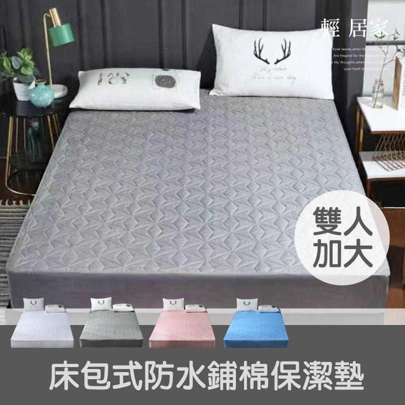 台灣速發床包式防水鋪棉保潔墊-雙人加大