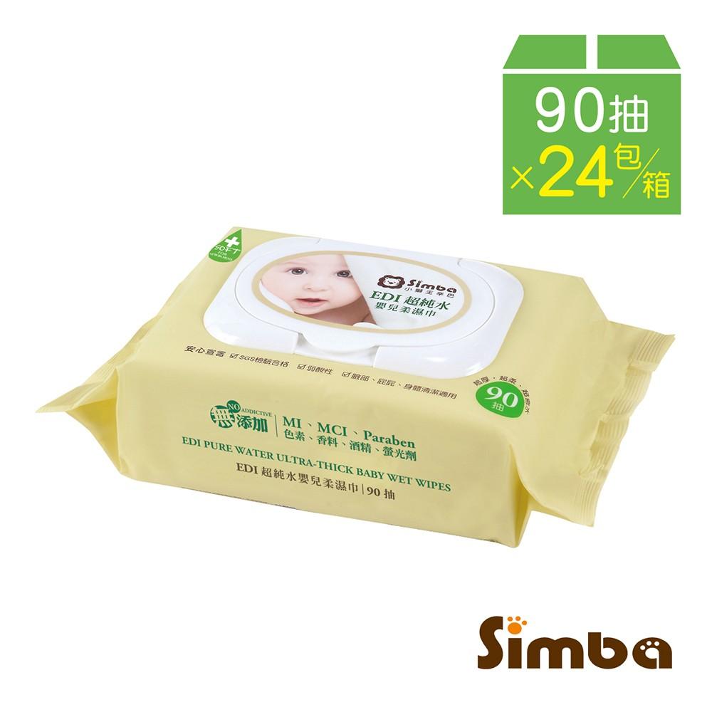 小獅王辛巴 EDI超純水嬰兒柔濕巾組合包1箱(90抽x24包)-限宅配