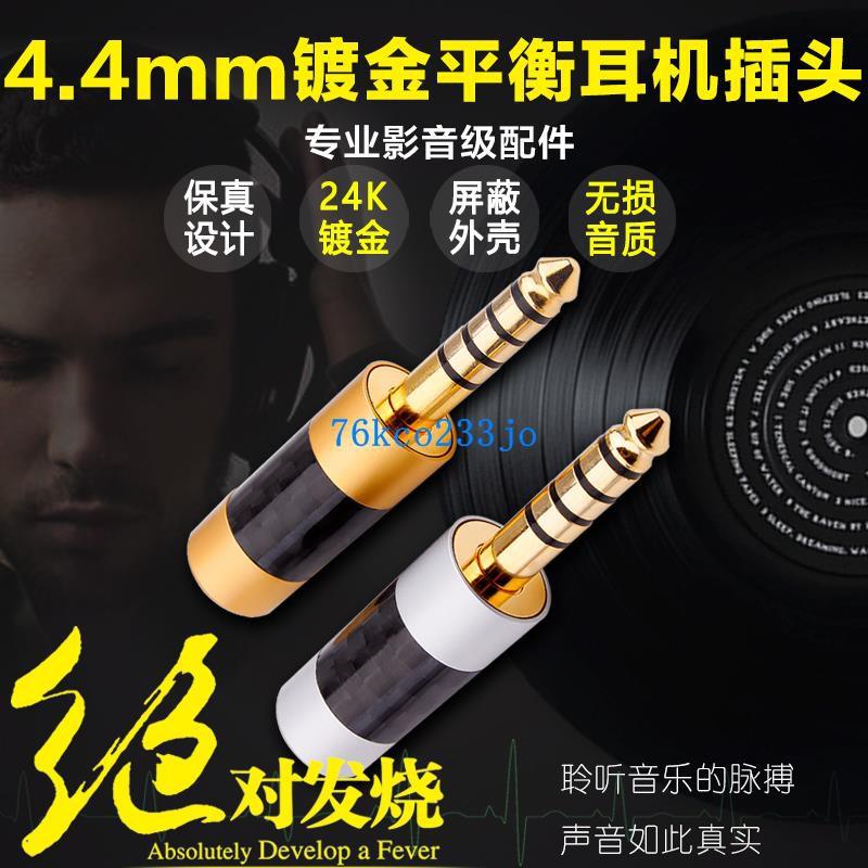 碳纖鍍金4.4mm 5級插頭 索尼NW-WM1Z/A PHA-2A平衡插頭