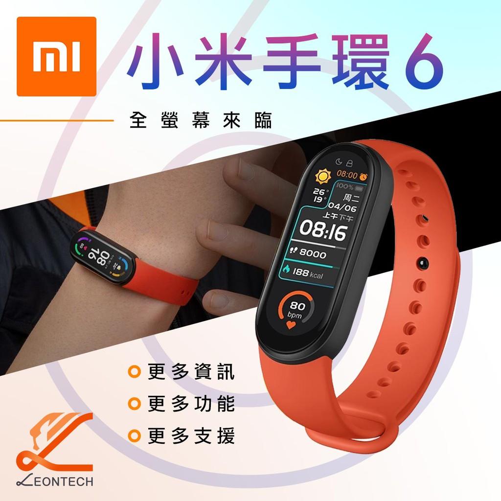小米手環6標準版 黑色 血氧檢測 智能手環 運動手環 螢幕像素再升級 心率監測 保固一年 小米手環 6