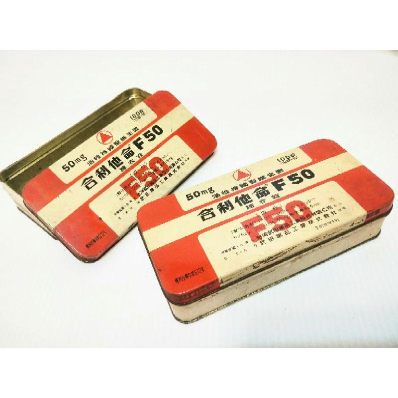 H#早期鐵盒#合利他命f50鐵㿽#鐵盒#復古懷舊收藏#本賣場299運費30滿599免運歡迎多加利用