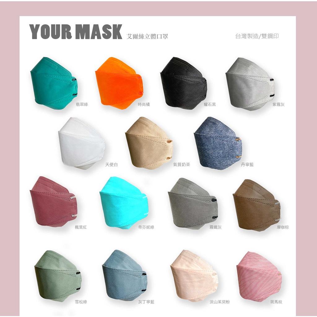 口罩 醫療口罩 醫用口罩 KF94 韓國 立體口罩 兒童立體 莫蘭迪 不脫妝 魚型 魚嘴 3D立體 台灣製 艾爾絲