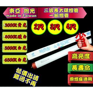 (需5支全買)旭光三波長太陽燈管 FL20LEX 黃光 3000K 台中市