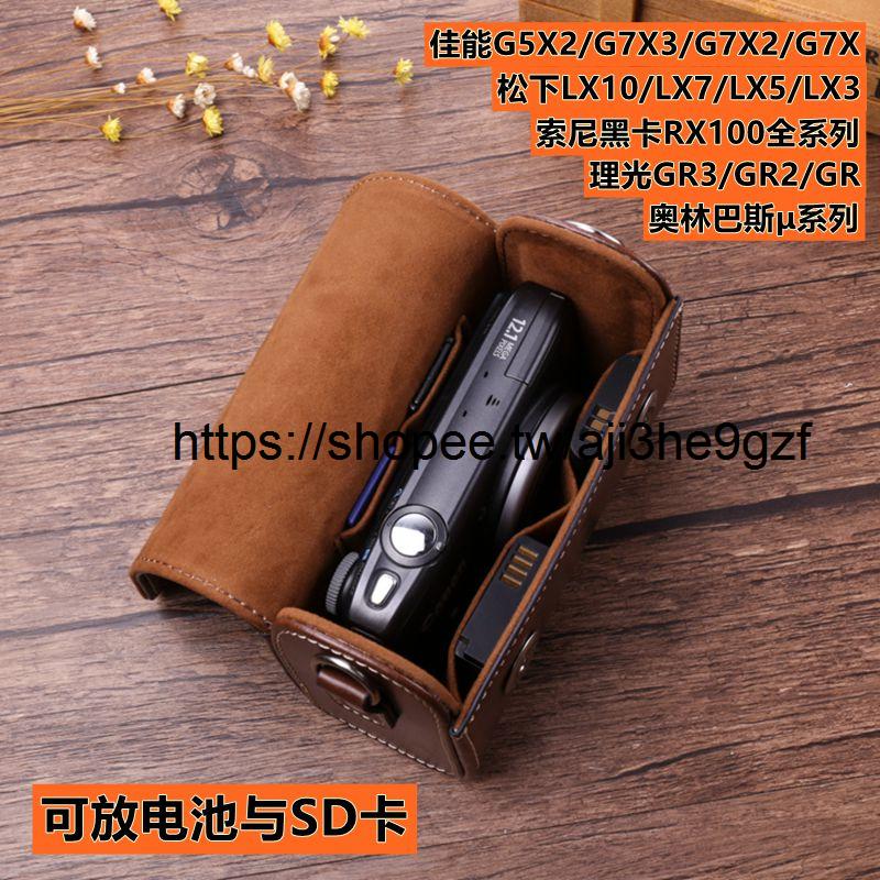 相機包卡片機皮套佳能G5G7X3理光gr2黑卡7RX100M7ZV1松下lx10