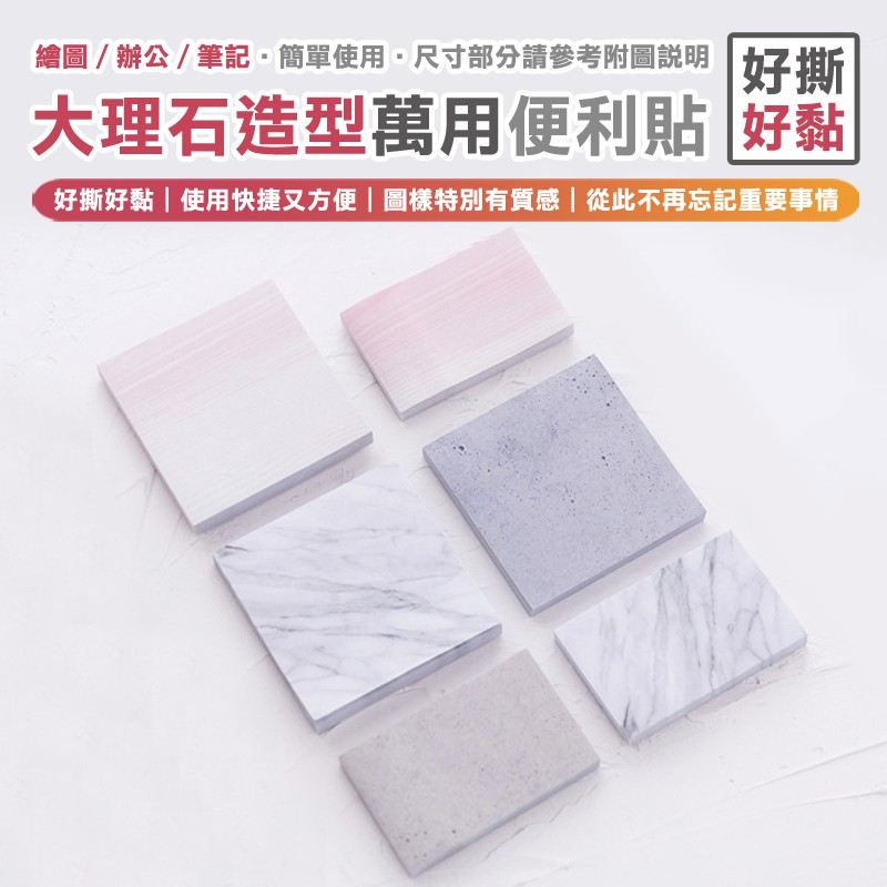 文具 便利貼 筆記本 備忘錄 便條紙 記事本 行程貼 清單計畫 台灣SGS檢驗 無螢光劑 贈品 獎品 URS