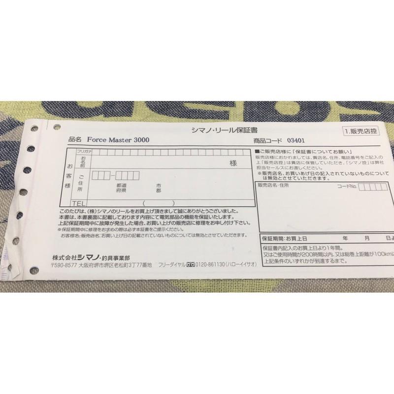 SHIMANO  FM3000  電捲保固+原廠保護袋 全新品