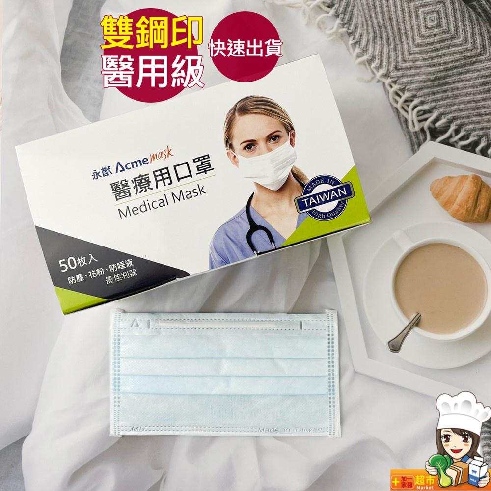 永猷 醫用口罩 藍色 醫療藍 無偶氮  台灣鋼印 三層 熔噴  一般藍 安全口罩