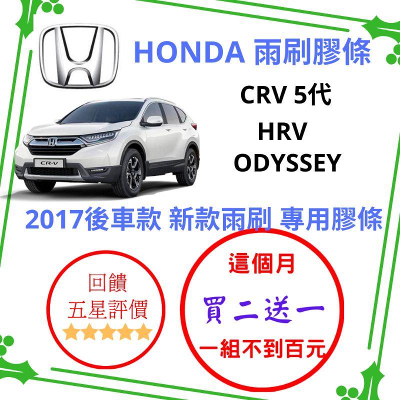 雨刷膠條 雨刷片 Honda CRV5 CRV HRV HR-V ODYSSEY 新款原廠型無骨雨刷對應膠條