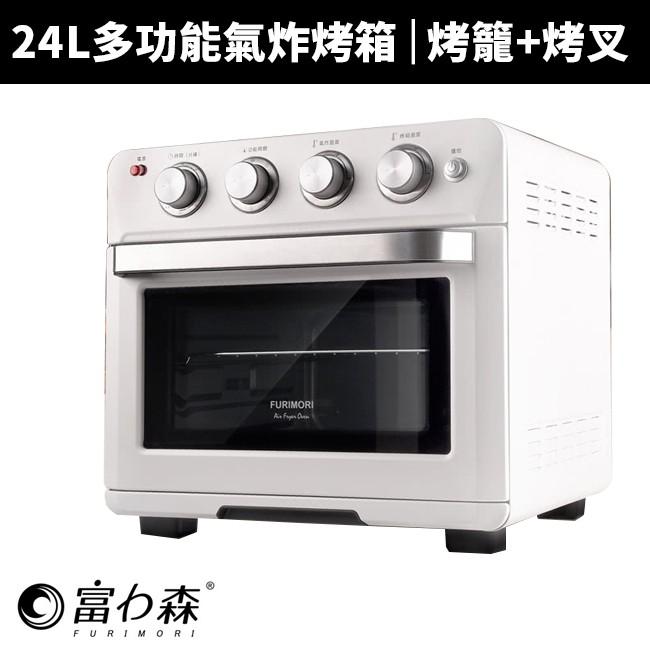 【FURIMORI 富力森】24公升烤籠氣炸烤箱(FU-OV24)