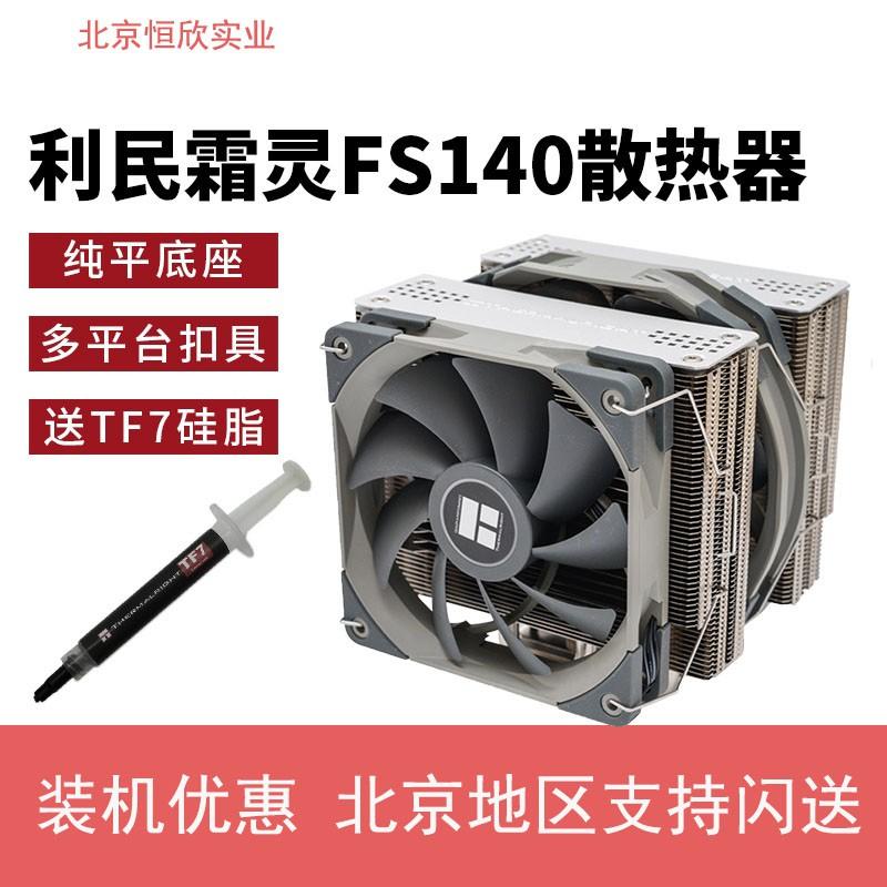 利民霜靈FS140雙塔CPU散熱器4熱管桌上型電腦amd靜音風扇AS120 PLUS