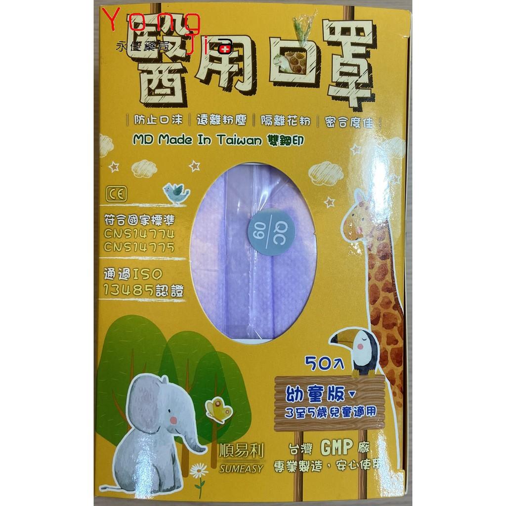 《幼童口罩》順易利 醫用平面口罩 CNS14774 CNS14775 雙鋼印 綠 紫 12.5X8.5cm 3-5歲適用