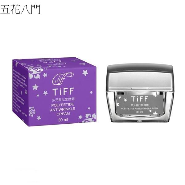 〔限時買一送一 〕TiFF多元胜肽緊緻霜[111339]