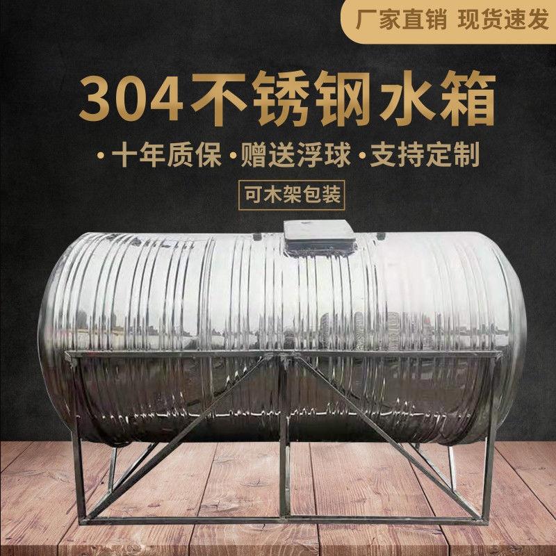 304不銹鋼水塔儲水罐臥式立式加厚蓄水桶家用廚房樓頂大容量水箱