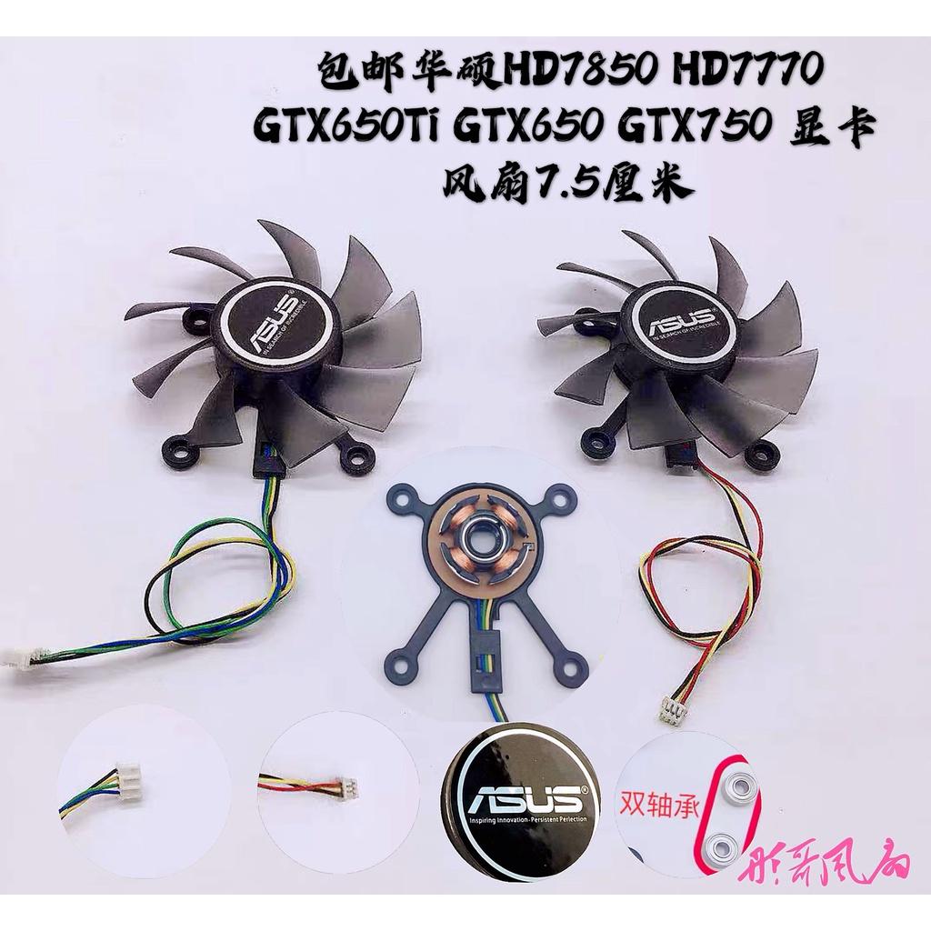 華碩HD7850 HD7770 GTX650Ti GTX650 GTX750 顯卡風扇7.5厘米
