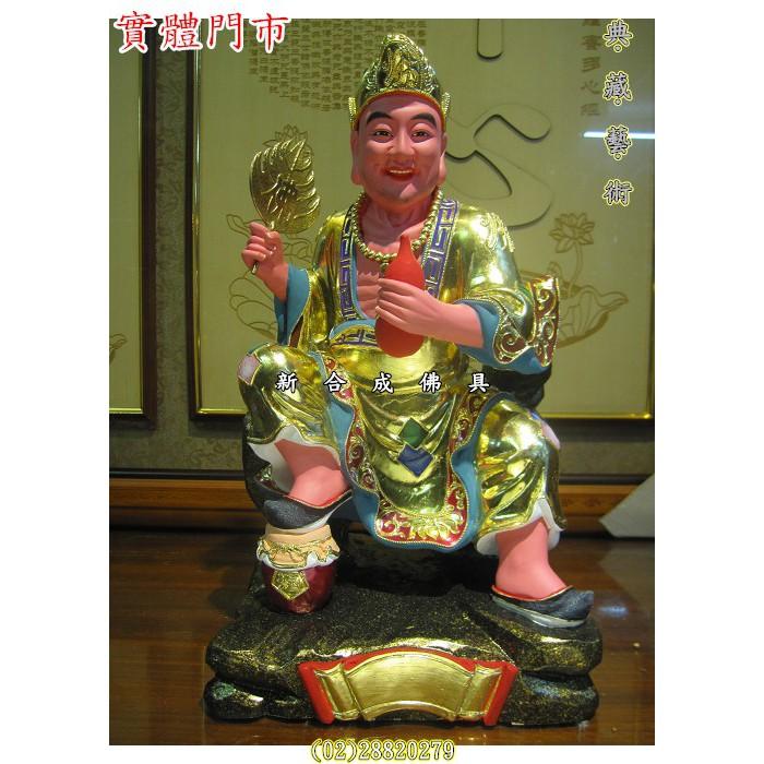 新合成佛具木雕 1尺3 頂級樟木 降龍 濟公禪師 師父 活佛 歡迎詢問 佛桌神桌佛像神像佛櫥神櫥