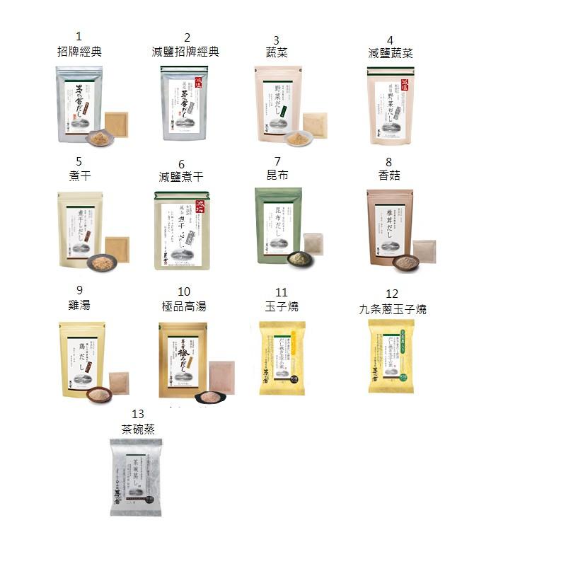 [日本代購 99免運] 茅乃舍 茶碗蒸 原味 招牌經典 野菜  蔬菜 煮干 昆布 香菇 減鹽蔬菜  減鹽煮干 極品 高湯