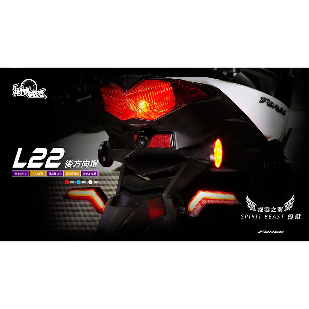 小嘉工作室 桃園  FORCE RCS DRG  L22 靈獸 後方向燈 藍光 /紅光 序列方向燈 LED方向燈