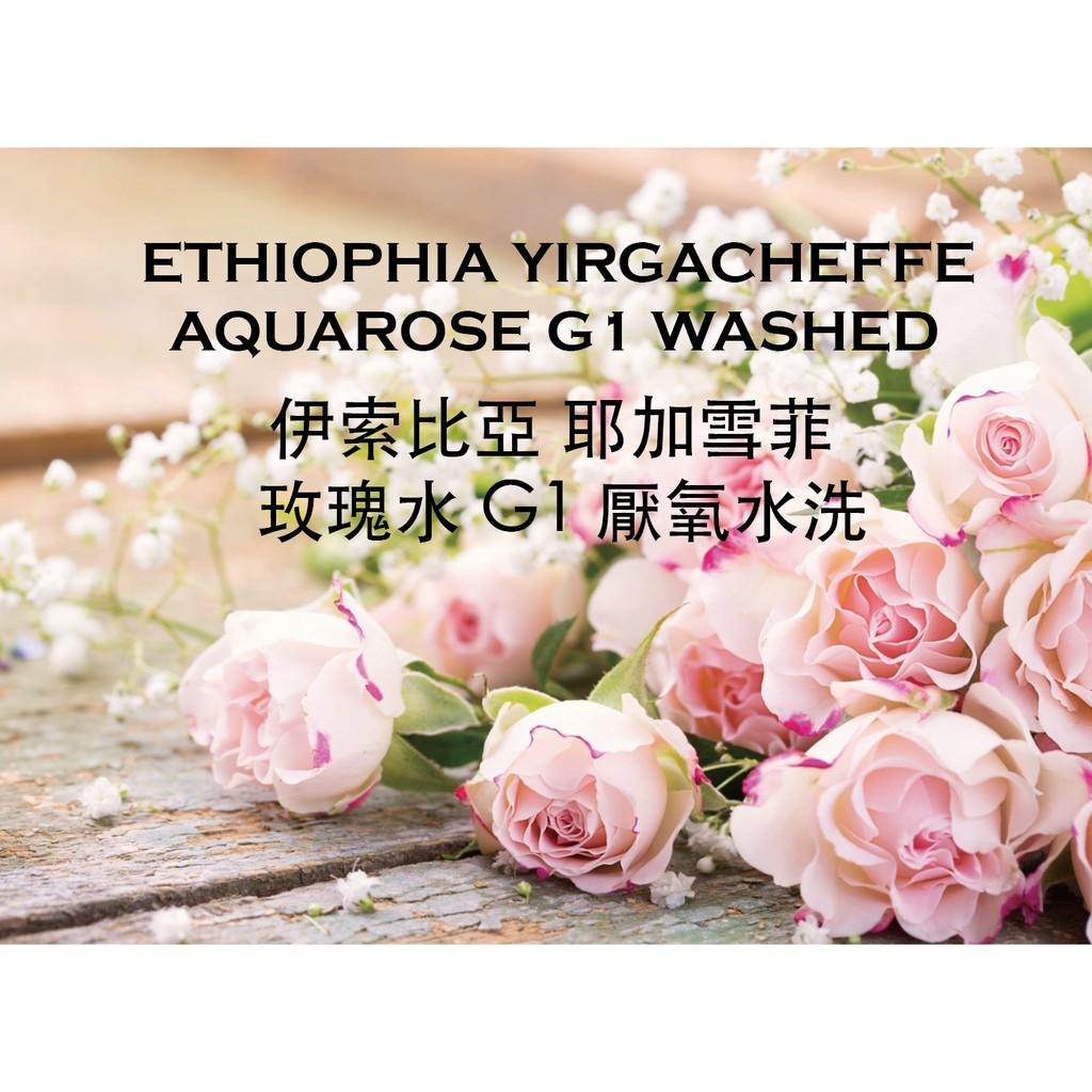 伊索比亞 耶加雪菲 玫瑰水 G1 厭氧水洗