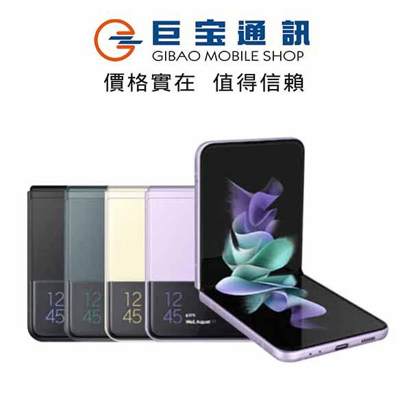 SAMSUNG Galaxy Z Flip 3 5G 128/256GB S888折疊螢幕flip3 IPX8手機 三星