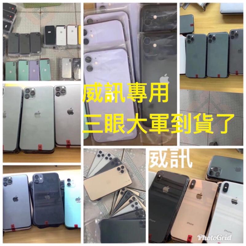 ★二手及全新機★IPHONE 11 Pro Pro Max 256G 512G 64G 可刷卡分期 可無卡分期 789