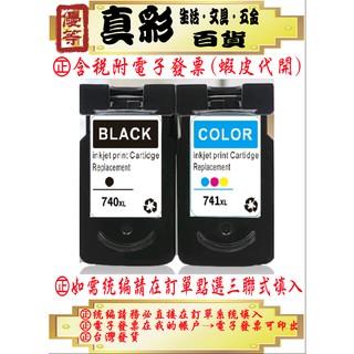 Canon 高容量環保墨水匣 PG-740XL MG2170/ MG3170/ MX377/ MX437/ MX517 新北市