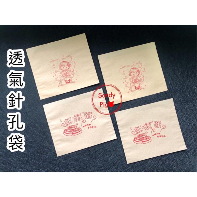 針孔牛皮紙袋 透氣紙袋 牛皮袋 100入/束 透氣紅豆餅袋 透氣車輪餅袋 透氣雞蛋糕袋 空白 公版