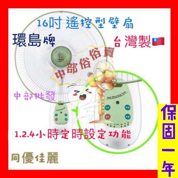 超便宜 特價免運  環島牌 附遙控器 16吋 遙控壁扇 吊扇 電扇 電風扇 掛壁扇 通風扇 壁掛扇 三段風速 (台灣製)