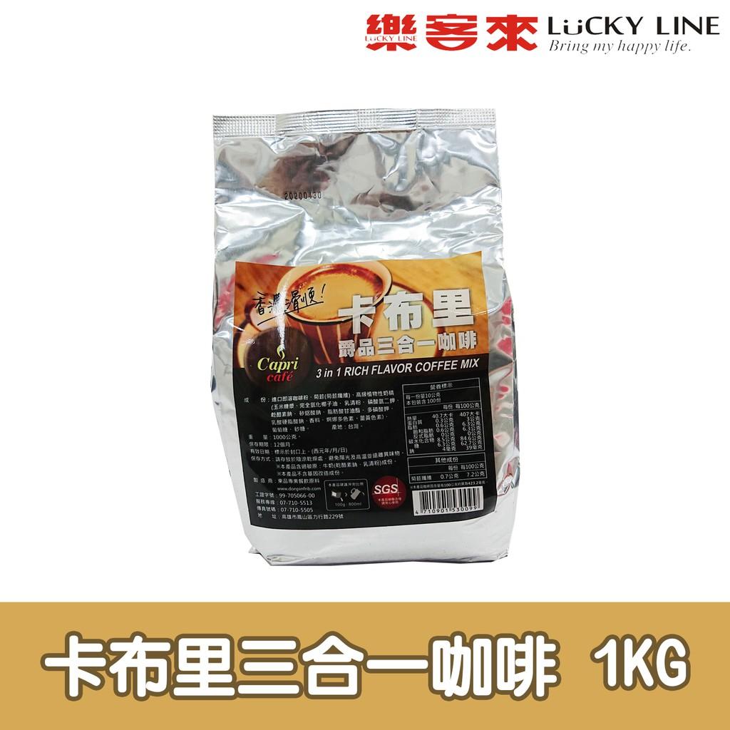 卡布里三合一咖啡 1kg【即溶咖啡類】【樂客來】