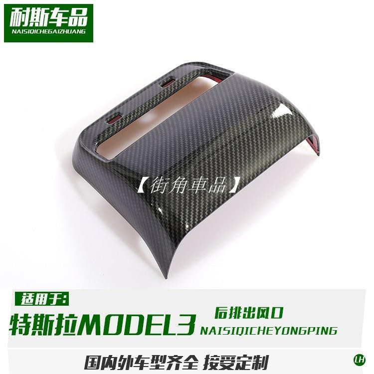 【街角車品】適用于特斯拉Tesla MODEL3改裝 后排出風口裝飾 碳纖空調出風口蓋貼片