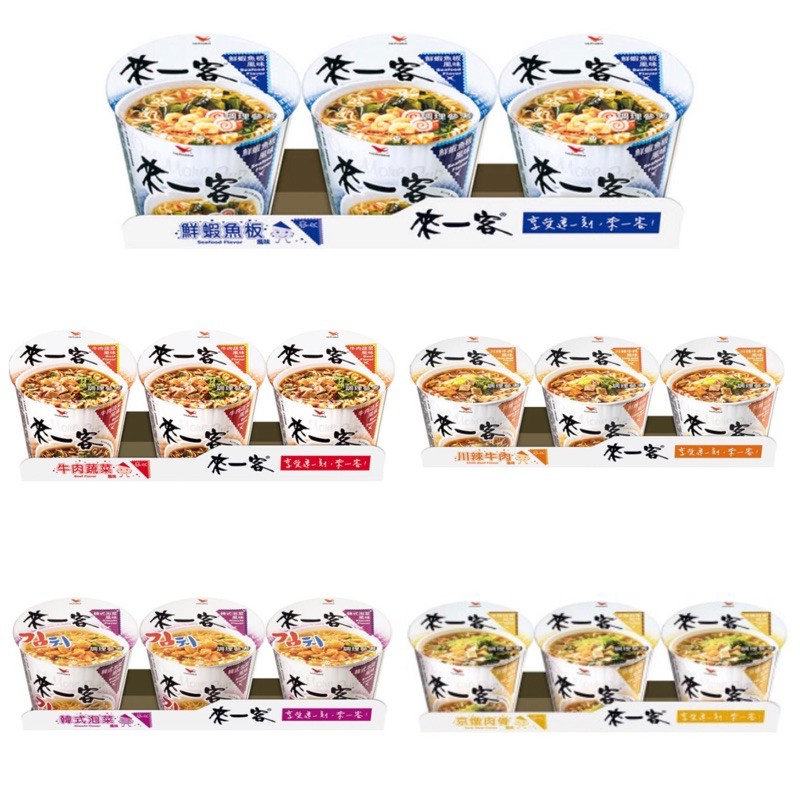 【來一客】鮮蝦魚板/牛肉蔬菜/川辣牛肉/韓式泡菜/京燉肉骨(3入/組)