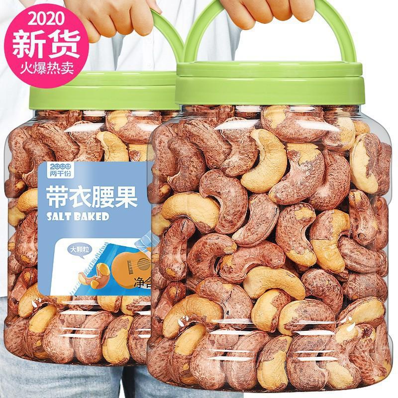好貨 越南特産腰果仁500g大顆粒帶皮腰果原味堅果孕婦零食散裝稱斤幹果i