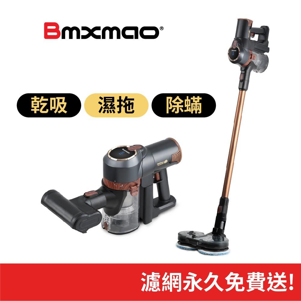 【日本Bmxmao】MAO Clean M7 旗艦25kPa 電動濕拖無線吸塵器 - 豪華16件/萬元以下吸力最強